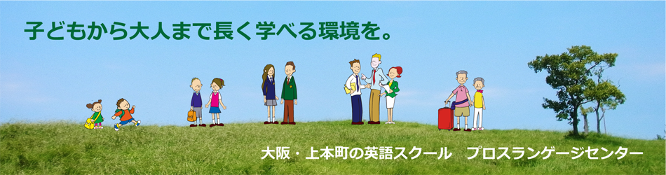 大阪上本町英語スクール