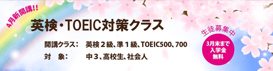 英検TOEIC対策